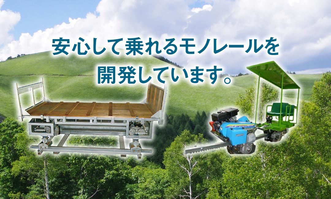 飯田ユニパー(株)